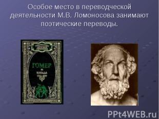 Особое место в переводческой деятельности М.В. Ломоносова занимают поэтические п