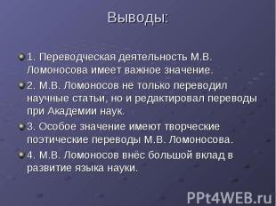 1. Переводческая деятельность М.В. Ломоносова имеет важное значение.2. М.В. Ломо