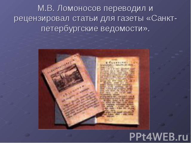 М.В. Ломоносов переводил и рецензировал статьи для газеты «Санкт-петербургские ведомости».
