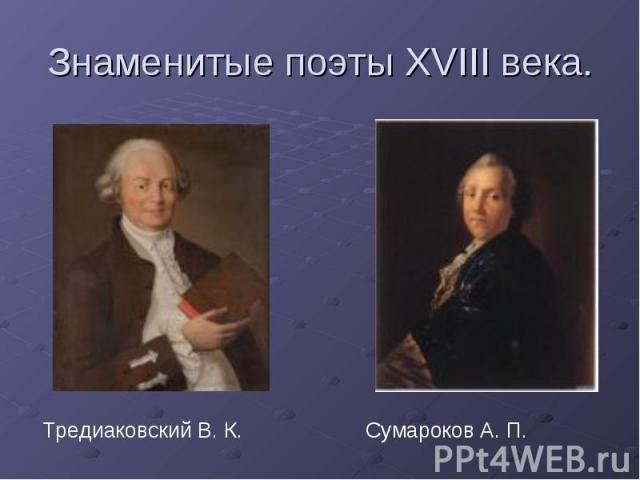 Знаменитые поэты XVIII века. Тредиаковский В. К. Сумароков А. П.