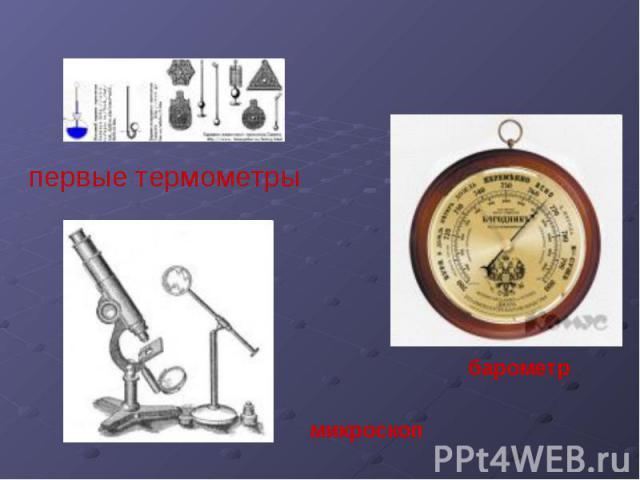 первые термометры микроскоп барометр