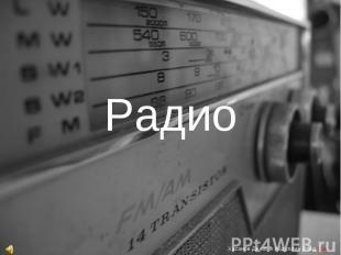 Радио Хасанов Денис и Абдуллин Влад 11в