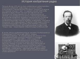 Прошло более 100 лет со дня изобретения радиопередачи полезной (заданной) информ