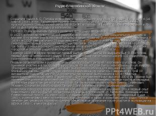 Создателя радио А. С. Попова можно смело назвать нашим земляком. Он родился на У