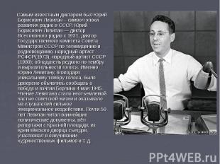 Самым известным диктором был Юрий Борисович Левитан – символ эпохи развития ради