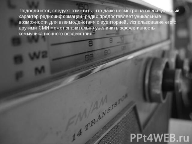 Подводя итог, следует отметить, что даже несмотря на вневизуальный характер радиоинформации, радио предоставляет уникальные возможности для взаимодействия с аудиторией. Использование его с другими СМИ может значительно увеличить эффективность коммун…