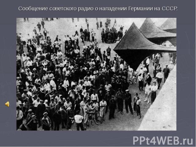 Сообщение советского радио о нападении Германии на СССР.