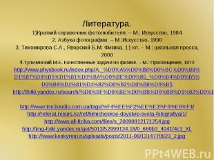 Литература.1)Краткий справочник фотолюбителя. – М.: Искусство, 19842. Азбука фот