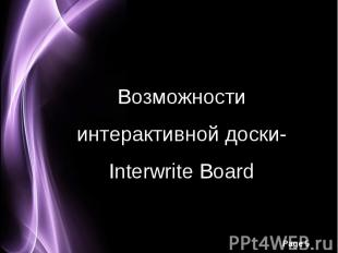 Возможности интерактивной доски-Interwrite Board