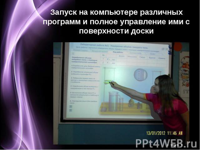 Запуск на компьютере различных программ и полное управление ими с поверхности доски