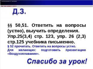 §§ 50,51. Ответить на вопросы (устно), выучить определения. Упр.25(3,4) стр. 123