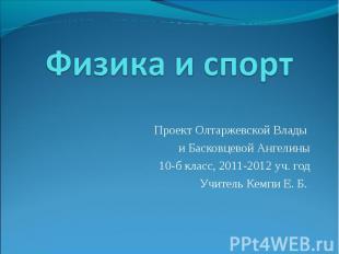 Физика и спорт Проект Олтаржевской Влады и Басковцевой Ангелины10-б класс, 2011-