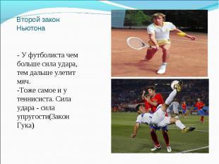 Второй закон Ньютона - У футболиста чем больше сила удара, тем дальше улетит мяч