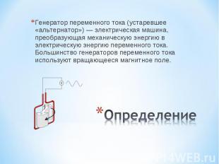 Генератор переменного тока (устаревшее «альтернатор») — электрическая машина, пр