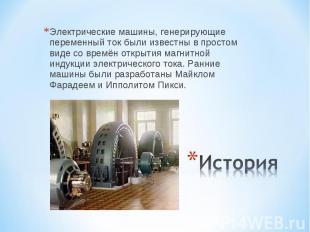 Электрические машины, генерирующие переменный ток были известны в простом виде с