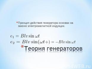 Принцип действия генератора основан на законе электромагнитной индукции. Теория