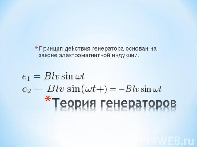 Принцип действия генератора основан на законе электромагнитной индукции. Теория генераторов