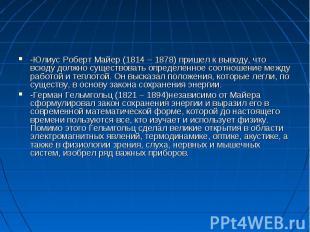 -Юлиус Роберт Майер (1814 – 1878) пришел к выводу, что всюду должно существовать