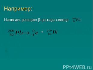Например:Написать реакцию β-распада свинца .+