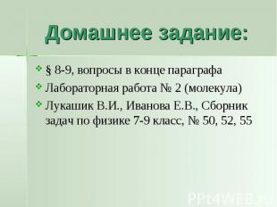 Домашнее задание: § 8-9, вопросы в конце параграфаЛабораторная работа № 2 (молек