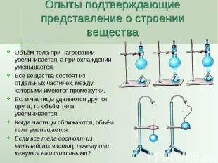 Опыты подтверждающие представление о строении вещества Объём тела при нагревании