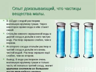 Опыт доказывающий, что частицы вещества малы. В сосуде с водой растворим маленьк