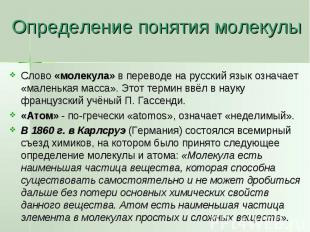 Определение понятия молекулы Слово «молекула» в переводе на русский язык означае