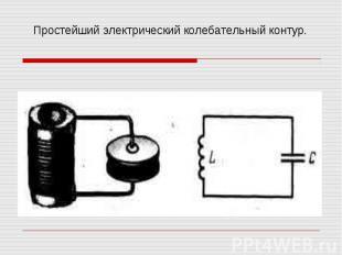 Простейший электрический колебательный контур.