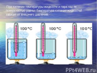 При кипении температуры жидкости и пара над ее поверхностью равны. Температура к