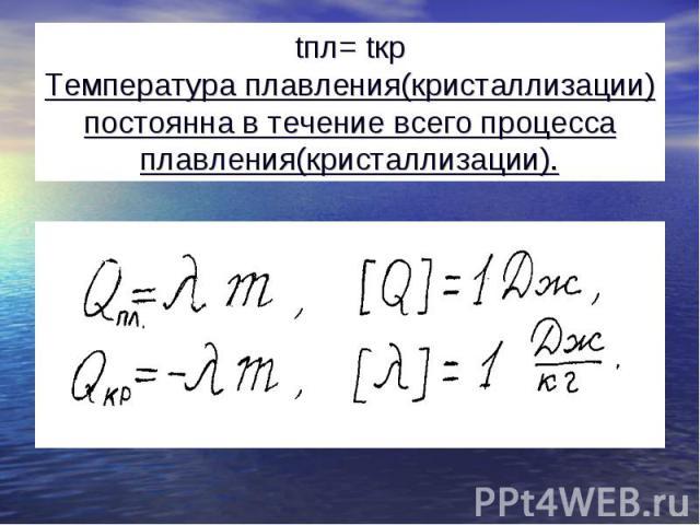tпл= tкрТемпература плавления(кристаллизации) постоянна в течение всего процесса плавления(кристаллизации).