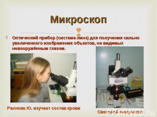 Микроскоп Оптический прибор (система линз) для получения сильно увеличенного изо