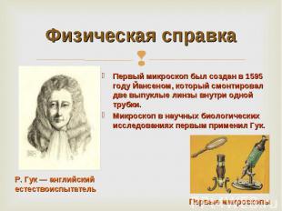 Физическая справка Первый микроскоп был создан в 1595 году Йансеном, который смо