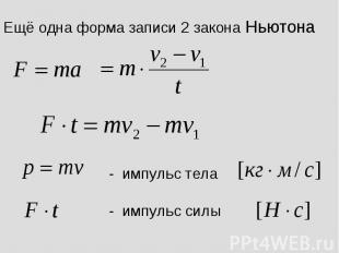 Ещё одна форма записи 2 закона Ньютона - импульс тела - импульс силы