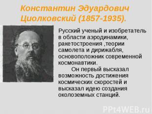 Константин Эдуардович Циолковский (1857-1935). Русский ученый и изобретатель в о