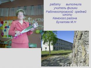 работу выполнила учитель физики Рабочеостровской средней школы Кемского района Б