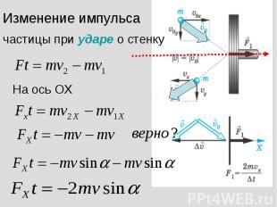 Изменение импульса частицы при ударе о стенку