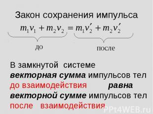 Закон сохранения импульса В замкнутой системе векторная сумма импульсов тел до в