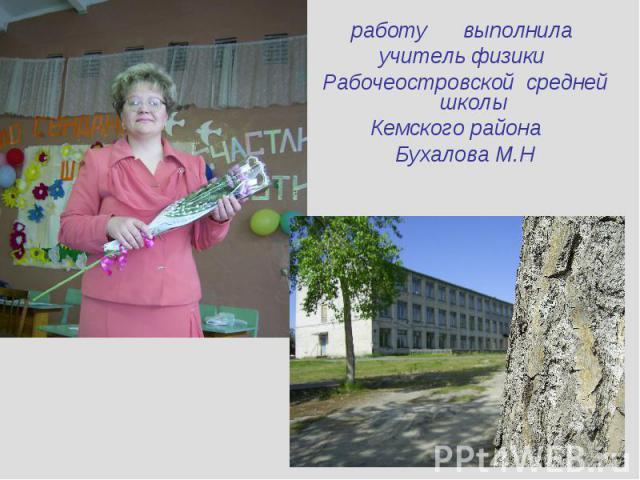 работу выполнила учитель физики Рабочеостровской средней школы Кемского района Бухалова М.Н