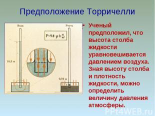 Предположение Торричелли Ученый предположил, что высота столба жидкости уравнове