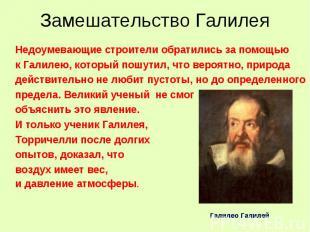Замешательство Галилея Недоумевающие строители обратились за помощью к Галилею,