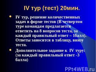 IV тур, решение количественных задач в форме тестов (В четвертом туре командам п