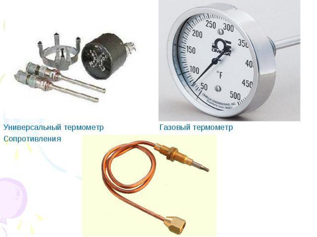 Универсальный термометр Газовый термометрСопротивления Термопар