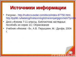 Источники информации Рисунки - http://rudocs.exdat.com/docs/index-87750.html, ht