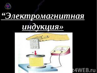 """""""Электромагнитная индукция»"""