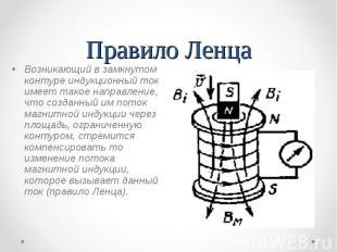Правило Ленца Возникающий в замкнутом контуре индукционный ток имеет такое напра