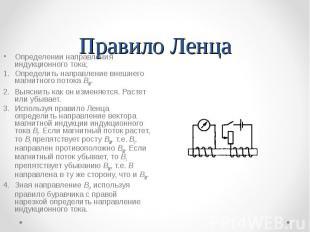 Правило Ленца Определении направления индукционного тока; Определить направление
