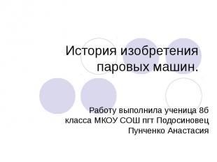 История изобретения паровых машин Работу выполнила ученица 8б класса МКОУ СОШ пг