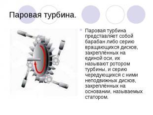 Паровая турбина. Паровая турбина представляет собой барабан либо серию вращающих