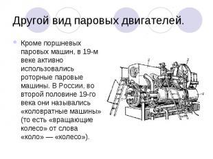 Другой вид паровых двигателей. Кроме поршневых паровых машин, в 19-м веке активн