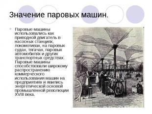 Значение паровых машин. Паровые машины использовались как приводной двигатель в